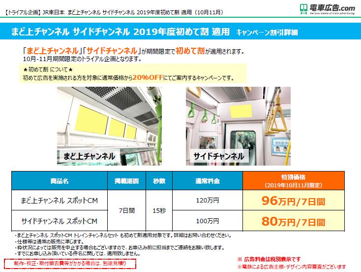 【初めて割適用】JR東日本 山手線デジタルサイネージ