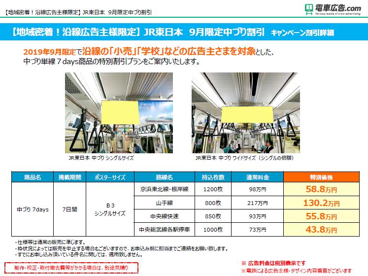 【地域密着!沿線広告主様限定】JR東日本 9月限定中づり割引】
