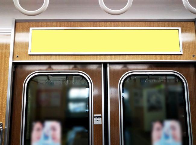 【電車広告】阪急 全線 ドア上額面ポスター 1ヶ月間