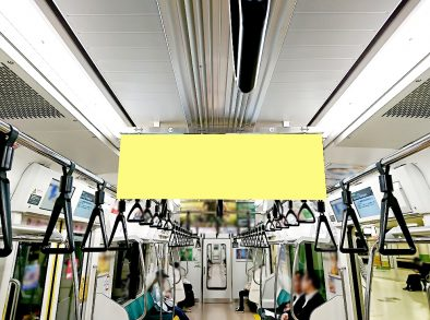 JR東日本 中づり ワイドサイズ