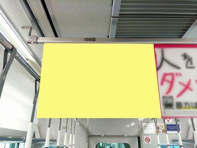 【電車広告】阪神 1ヶ月中吊[中づりポスター] シングルサイズ 1ヶ月間