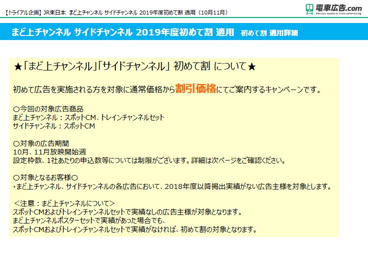【初めて割適用】JR東日本 山手線デジタルサイネージ2