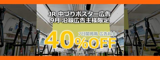 【地域密着!沿線広告主様限定】 JR東日本 9月限定中づり割引