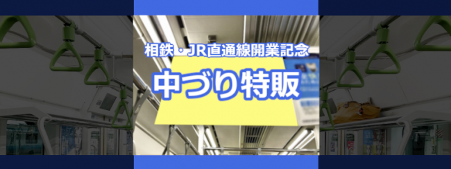 【中づり特販】相鉄・JR東日本 直通線開業記念