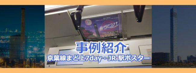 【電車広告事例】京葉線まど上7days・JR 駅ポスター/千葉ポートタワー 様 イベントの告知