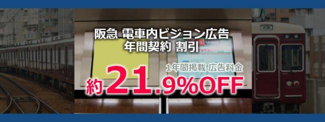 【阪急トレインビジョン】年間広告放映でお得に使える割引施策 が開始されます