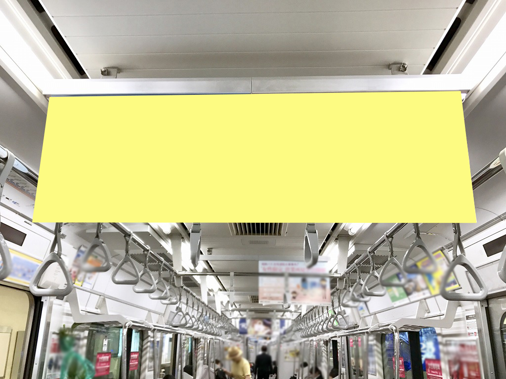 相鉄-中づり-ワイド-(1)