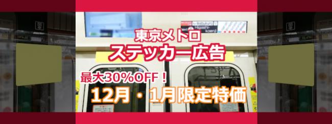 【12月・1月 特別価格】東京メトロ ステッカー広告