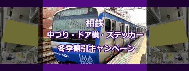 【最大52%OFF】相鉄 電車内広告 冬季キャンペーン