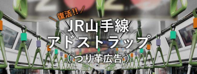 復活!JR東日本 山手線 アドストラップ(つり革広告)