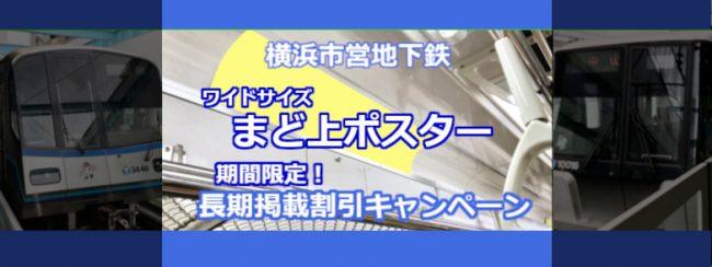 横浜市営地下鉄『まど上ポスター(ワイドサイズ)』[長期掲載]割引キャンペーン