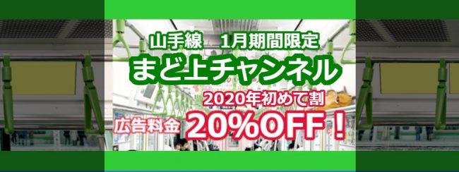 【JR 東日本】1月期間限定!まど上チャンネル 2020年初めて割