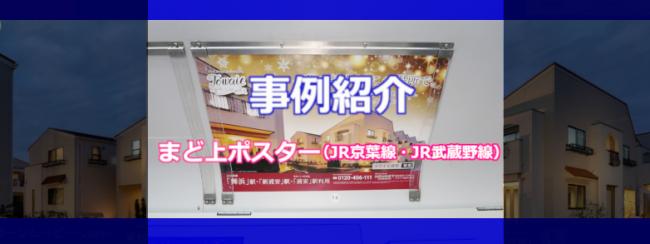 【電車広告事例】まど上ポスター(JR京葉線・JR武蔵野線)/株式会社ハウセット 様 「新築分譲住宅」周知