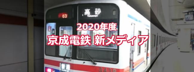 [京成]2020年度 新しい広告メディアが仲間入りします!