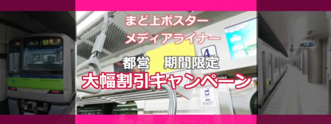都営地下鉄『まど上ポスター・メディアライナー』大幅割引キャンペーン