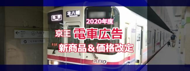 【2020年度】京王電鉄 電車広告 新商品&価格改定 について