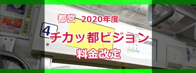 【2020年度】都営地下鉄 チカッ都ビジョン 料金改定
