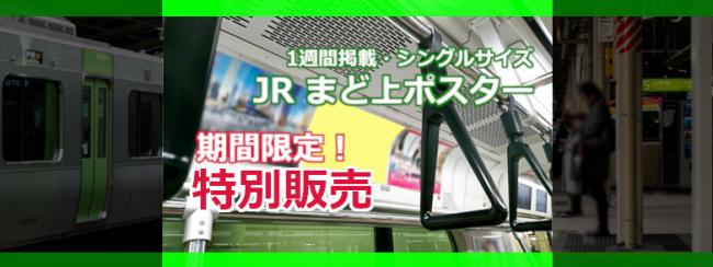 JR 東日本 まど上ポスター(シングル)3月限定特販