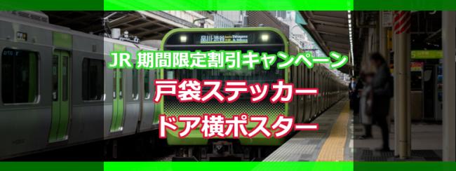 【JR東日本 期間限定 割引キャンペーン】戸袋ステッカー・ドア横ポスター 2020年4月掲載
