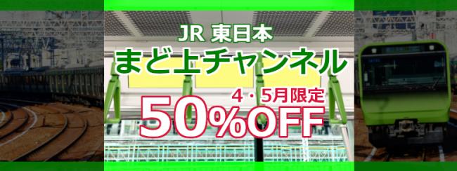 JR 東日本 山手線 まど上チャンネル 4・5月限定【50%OFF】
