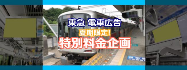 東急 電車広告 2020夏期限定!割引キャンペーン