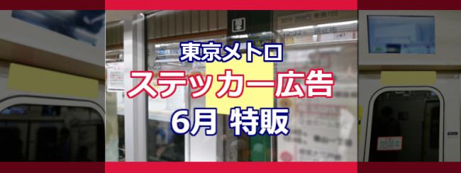 東京メトロ ステッカー/ツインステッカー[6月特販]