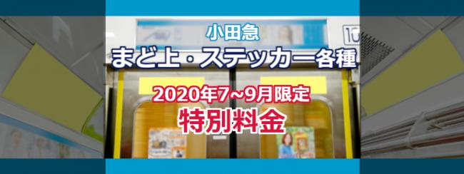 小田急 2020年7~9月 まど上ポスター・ステッカー各種 特価