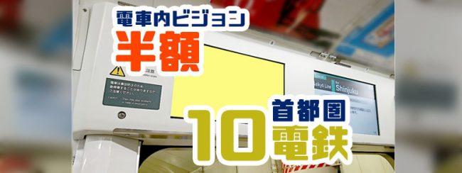 【9月まで】首都圏10電鉄の電車内ビジョン広告まとめて半額!(各週4枠限定)