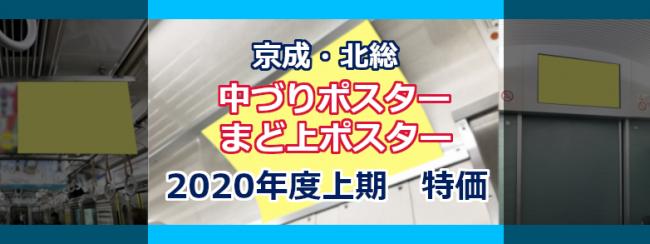 京成電鉄・北総鉄道 2020年度上期 割引キャンペーン