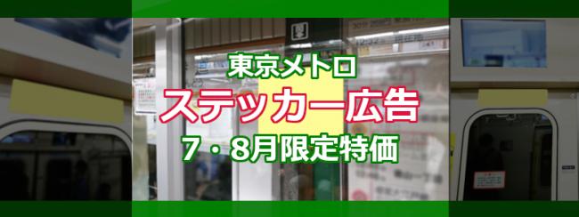 東京メトロ ステッカー 7・8月限定特価