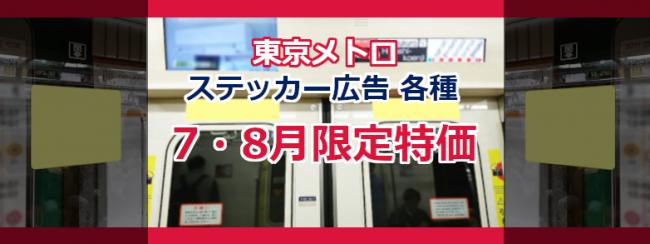東京メトロ ステッカー各種 7・8月限定特価