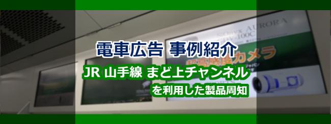【電車広告事例紹介】JR 山手線 まど上チャンネル(サイネージ)を利用した製品周知