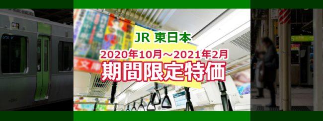 【JR東日本 電車広告】2020年10月~2021年2月 限定特価