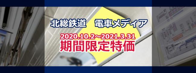 電車広告 北総線の期間限定特価(2021年3月までキャンペーン適用!)