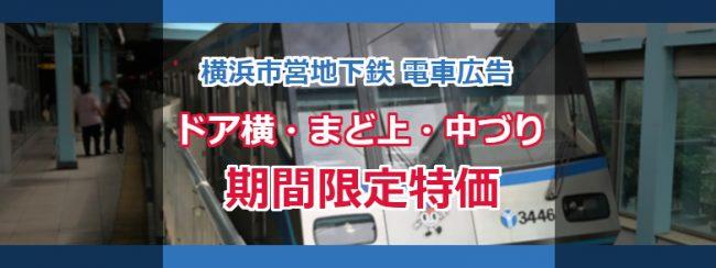 電車広告 横浜市営地下鉄の期間限定特価(ブルーライン・グリーンライン)