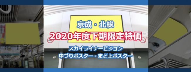 【京成・北総】2020年度下期(10~3月)限定特価