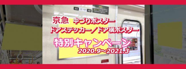 【京急】中づりポスター・ドアステッカー・ドア横ポスター[2020年度下期キャンペーン]