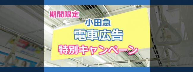 【小田急】電車広告 最大で50%OFFの割引キャンペーン (2020年10月~)