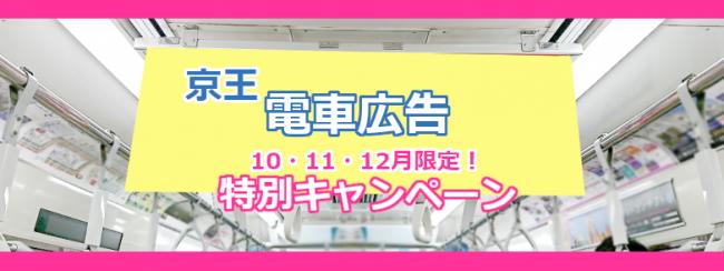 【京王 電車広告】10・11・12月限定!特別キャンペーン