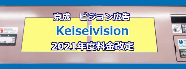 【京成】Keiseivision 2021年度料金改定について