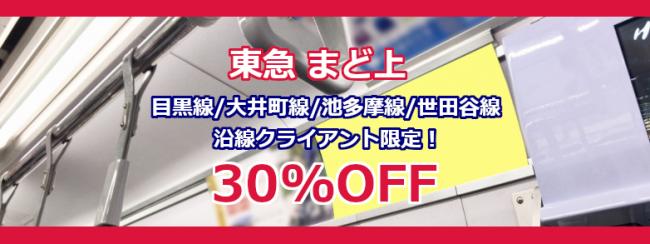 【東急 沿線クライアント様限定】まど上ポスター単線 30%OFF