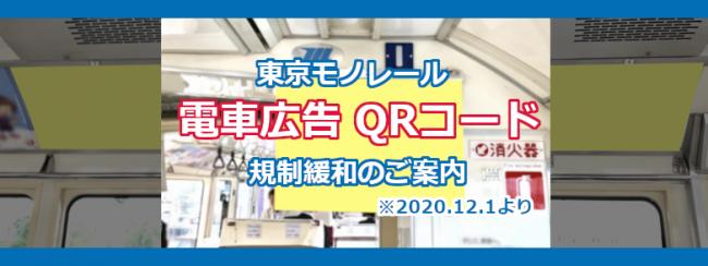 【東京モノレール】電車内広告でQRコードが使えるようになります!