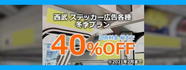 【西武鉄道】電車内ステッカー広告 冬季プラン(2021年2月まで)