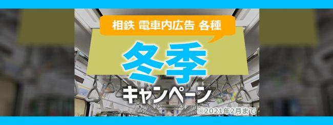 【相鉄】電車内広告 各種 冬季キャンペーン(2021年2月まで)