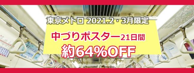 【東京メトロ】中づりポスター『2021年2・3月 特別企画』