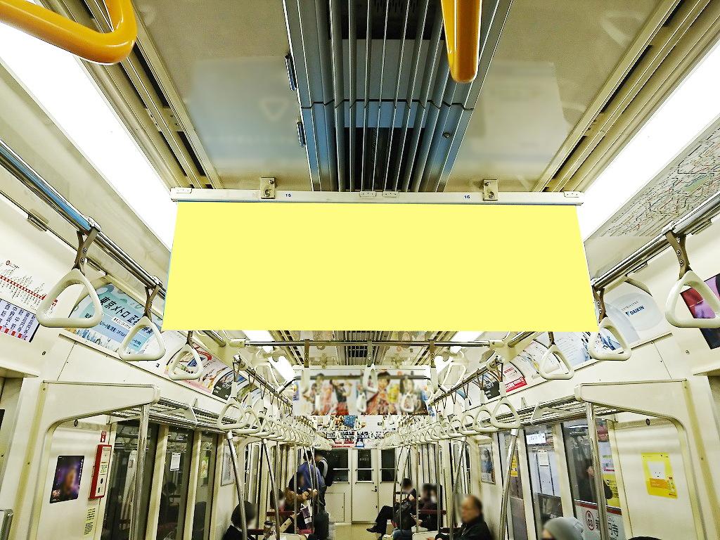 東京メトロ/丸ノ内線/中づり広告_ワイドサイズ(電車広告)イメージ1