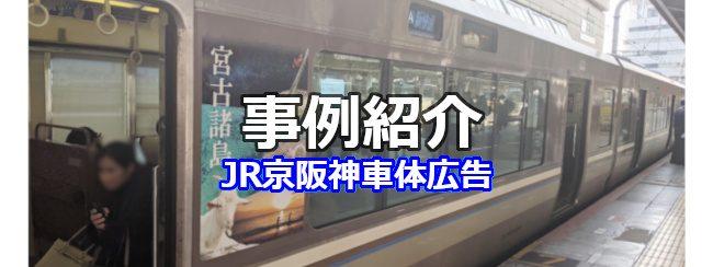 【電車広告事例集】宮古諸島 観光PRの事例(JR京阪神車体広告)