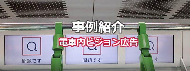 【電車広告事例集】サービス周知の事例(電車内ビジョン広告)