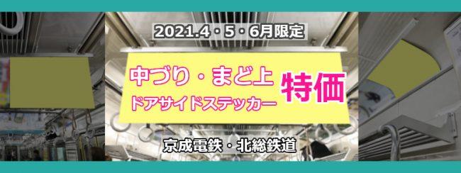 【京成・北総】2021年4・5・6月限定 特別価格キャンペーン