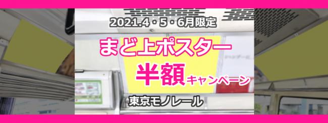 【東京モノレール まど上ポスター】2021年4・5・6月限定 半額キャンペーン